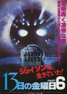Jason Lives: Friday the 13th Part VI - Japanese Movie Poster (xs thumbnail)