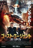 R.I.P.D. - Japanese Movie Poster (xs thumbnail)