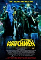 Watchmen - Israeli Movie Poster (xs thumbnail)