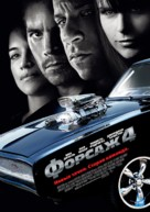 Fast & Furious - Russian Movie Poster (xs thumbnail)