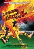 Shôrin shôjo - Thai Movie Poster (xs thumbnail)