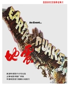 Earthquake - Chinese Movie Poster (xs thumbnail)
