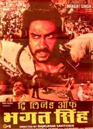 The Legend of Bhagat Singh - Indian DVD movie cover (xs thumbnail)