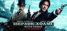 Sherlock Holmes: A Game of Shadows - Russian Movie Poster (xs thumbnail)