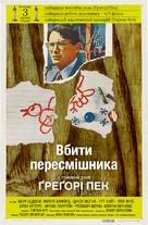 To Kill a Mockingbird - Ukrainian Movie Poster (xs thumbnail)