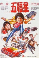 Qi mou miao ji: Wu fu xing - Hong Kong Movie Poster (xs thumbnail)