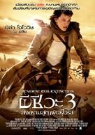 Resident Evil: Extinction - Thai Movie Poster (xs thumbnail)