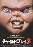 Child's Play 3 - Japanese Movie Poster (xs thumbnail)
