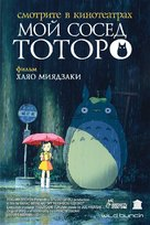 Tonari no Totoro - Russian Movie Poster (xs thumbnail)
