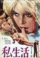 Vie privée - Japanese Movie Poster (xs thumbnail)