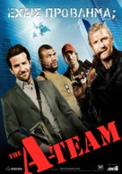 The A-Team - Greek Movie Poster (xs thumbnail)