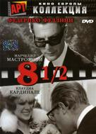 8½ - Russian Movie Cover (xs thumbnail)