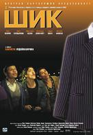 Shik - Russian poster (xs thumbnail)