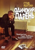 The Lonely Guy - Russian DVD cover (xs thumbnail)