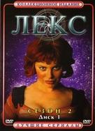 """Lexx"" - Russian DVD cover (xs thumbnail)"