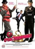 """O, schastlivchik!"" - Russian Movie Poster (xs thumbnail)"