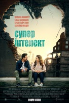 Superintelligence - Ukrainian Movie Poster (xs thumbnail)