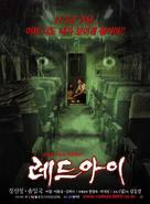 Red Eye - South Korean poster (xs thumbnail)