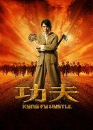 Kung fu - Movie Poster (xs thumbnail)