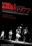 Crónica de una fuga - South Korean poster (xs thumbnail)