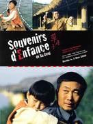 Caofangzi - French poster (xs thumbnail)