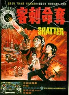 Shatter - Hong Kong Movie Poster (xs thumbnail)