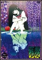 """Jigoku shôjo: Mitsuganae"" - Japanese Movie Poster (xs thumbnail)"