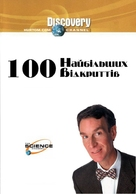 """""""100 Greatest Discoveries"""" - Ukrainian DVD cover (xs thumbnail)"""