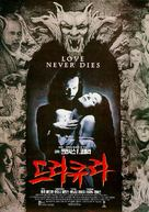 Dracula - South Korean Movie Cover (xs thumbnail)