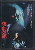 The Funhouse - Japanese Movie Poster (xs thumbnail)