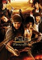 Edge of the Empire - Thai Movie Poster (xs thumbnail)