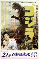 Gojira - Japanese Advance poster (xs thumbnail)