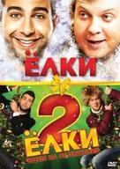 Yolki - Russian DVD movie cover (xs thumbnail)