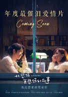 More than Blue - Chinese Movie Poster (xs thumbnail)