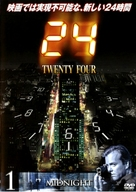 """""""24"""" - Japanese DVD movie cover (xs thumbnail)"""