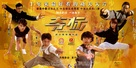 Duo biao - Chinese Movie Poster (xs thumbnail)