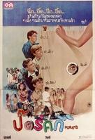 Porky's - Thai Movie Poster (xs thumbnail)