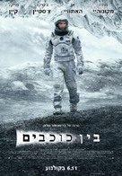 Interstellar - Israeli Movie Poster (xs thumbnail)