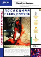 Mifunes sidste sang - Russian DVD cover (xs thumbnail)
