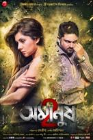 Amanush 2 - Indian Movie Poster (xs thumbnail)