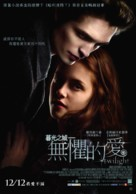 Twilight - Taiwanese Movie Poster (xs thumbnail)