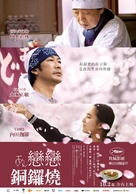 An - Chinese Movie Poster (xs thumbnail)