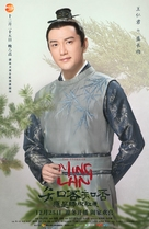 """""""The Story of Ming Lan"""" - Chinese Movie Poster (xs thumbnail)"""