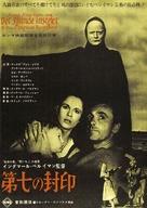 Det sjunde inseglet - Japanese Movie Poster (xs thumbnail)