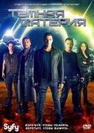 """Dark Matter"" - Russian Movie Cover (xs thumbnail)"