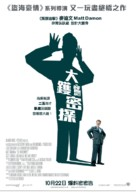 The Informant - Hong Kong Movie Poster (xs thumbnail)