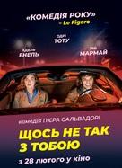 En liberté - Ukrainian Movie Poster (xs thumbnail)