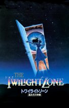 Twilight Zone: The Movie - Japanese VHS movie cover (xs thumbnail)