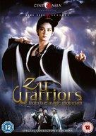 Xin shu shan jian ke - British DVD cover (xs thumbnail)