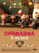 Cheburashka - French Movie Poster (xs thumbnail)